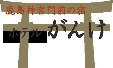 新着情報 | ホテルがんけ  鹿島神宮門前の宿